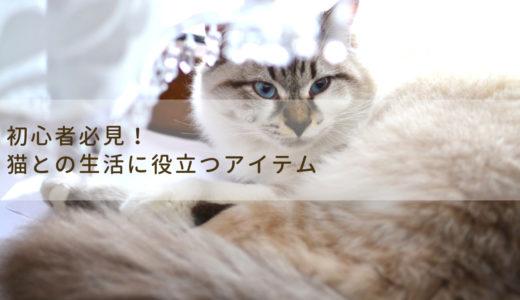 【初心者必見】あったら便利な「猫との生活」に役立つアイテム