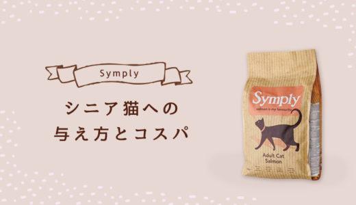 シンプリーは「シニア猫」にも適している?与え方やコスパを紹介